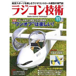 ラジコン技術2019年11月号 【メール便可】 droneparts