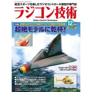 ラジコン技術2020年1月号 【メール便可】 droneparts