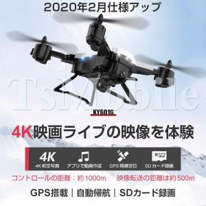 ドローン Tsモバイル  Ky601G RCドローン 折りたたみ式 GPS FPVクワッドコプター搭載 4K 空撮カメラ付 プレゼント 2020年 新仕様 5G TFカード対応