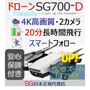ドローン700D 4Kカメラ 1300万画素 2つカメラ付き...
