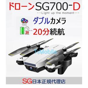 ドローン 安い ダブルカメラ付き 1080P 小型 スマホ操作 200g以下 航空法規制外 初心者入門機 ラジコンSG700D 日本語説明書付き 2019 プレゼント 子供 父親
