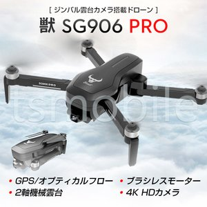 SG906 Pro 4K HDカメラ付き5G WIFI FPV 2軸ジンバルオプティカルフローポジショニングブラシレスRC ドローン 手ぶれ補正カメラ 折りたたみ2020年新発売