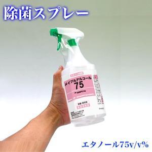 除菌スプレー メイプルアルコール 濃度75% 1L エタノール製剤 除菌アルコール