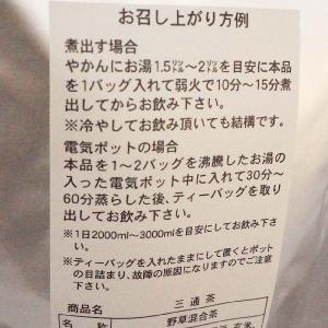 三通茶 15種類の薬草配合 蔡先生の健康グッズ|drtsai-kenkosyop|02