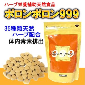 ポロンポロン999 35種類天然ハーブ配合 体内毒素排出 蔡先生の健康グッズ|drtsai-kenkosyop