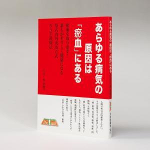 あらゆる病気の原因は「お血」にある 医学博士 蔡篤俊 著|drtsai-kenkosyop