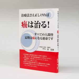 癌は治る 蔡篤俊 著|drtsai-kenkosyop