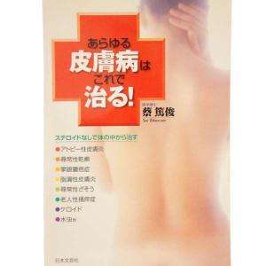 あらゆる皮膚病はこれで治る! 蔡篤俊 著|drtsai-kenkosyop