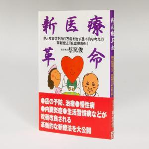 新医療革命 蔡篤俊 著|drtsai-kenkosyop