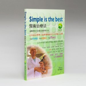 Simple is the best医術治療法 蔡篤俊 著|drtsai-kenkosyop