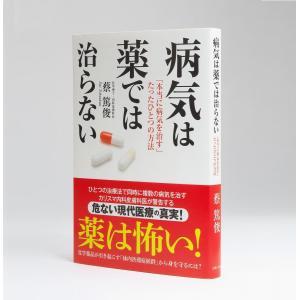 病気は薬では治らない 医学博士 蔡篤俊 著|drtsai-kenkosyop
