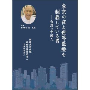 東京の夜と世界医療を制覇している男 [本]|drtsai-kenkosyop