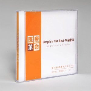 Simple Is The Bestの治療法DVD drtsai-kenkosyop