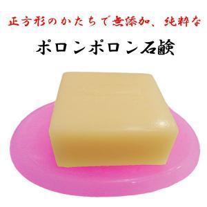 ポロンポロン石鹸 蔡篤俊先生推奨 ポロンポロンエキス配合、無添加、純粋な石鹸|drtsai-kenkosyop|02