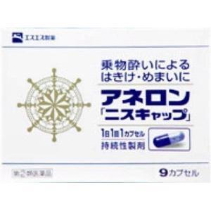 ●アネロン「ニスキャップ」は、乗物酔いによるはきけ・めまい・頭痛といった症状の予防・緩和にすぐれた効...