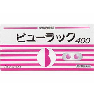 第2類医薬品 ビューラック 400錠 皇漢堂製薬 式会社 の商品画像|ナビ