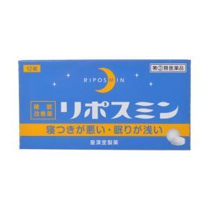 【第(2)類医薬品】 リポスミン12錠 【皇漢...の関連商品1