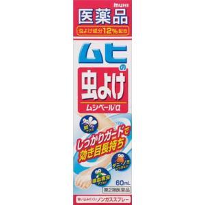 【第2類医薬品】 ムヒの虫よけ ムシペールα 60ml 【池田模範堂】