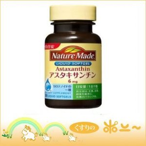 ネイチャーメイド アスタキサンチン 30粒 【大塚製薬】