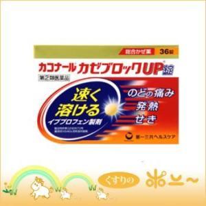 カコナール かぜブロックUP錠 36錠(第一三共ヘルスケア)(第(2)類医薬品)(4987107608925) drug-pony