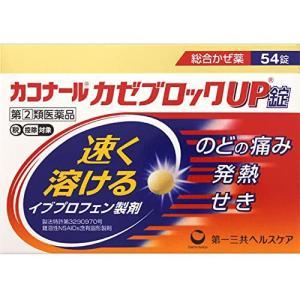 (第(2)類医薬品)カコナール カゼブロックUP錠 54錠(第一三共ヘルスケア)(498710760...