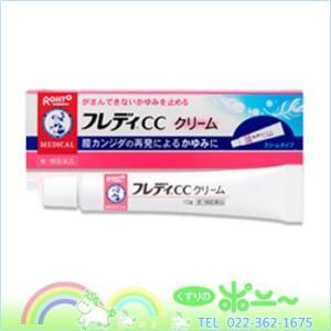 (メール便発送!)メンソレータム フレディCC クリーム 10g(皮膚の薬)(第1類医薬品)(498...