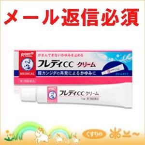 メンソレータム フレディCC クリーム 10g(皮膚の薬)(ロート製薬)(第1類医薬品)(49872...
