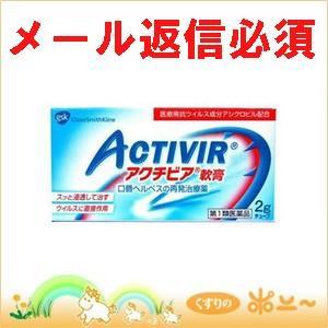 アクチビア軟膏 2g(口中薬)(グラクソ・スミスクライン)(第1類医薬品)(498724660133...