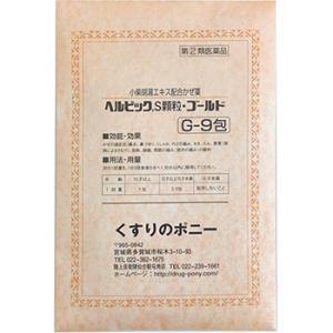 (メール便対応!)ヘルビックS顆粒・ゴールド 9包(大昭製薬)(第(2)類医薬品)(4987402042806)(お一人様1個まで) drug-pony