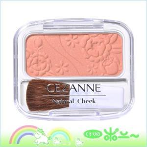 セザンヌ(CEZANNE) ナチュラルチークN 05(セザンヌ化粧品)(4939553002956)(納期:1週間程度)|drug-pony