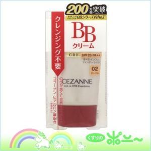 セザンヌ(CEZANNE) BBクリーム 02(セザンヌ化粧品)(4939553009801)(納期:1週間程度)|drug-pony