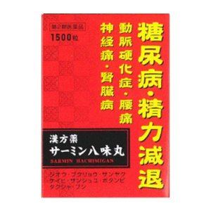 (第2類医薬品)サーミン八味丸 1500粒(大昭製薬)(4562118130759) drug-pony