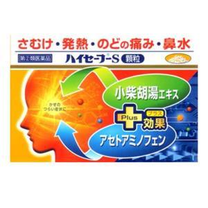 (メール便対応!)ハイセーフーS 顆粒 10包(大昭製薬)(第2類医薬品)(4987402049508) drug-pony