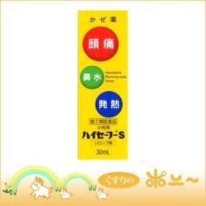 小児用 ハイセーフーS 30ml(大昭製薬)(第2類医薬品)(4987402423001) drug-pony