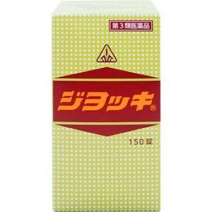 (送料無料!)ホノミ漢方薬 ジョッキ 150錠(剤盛堂薬品)(第3類医薬品)(4987474122178)