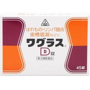 (第2類医薬品)ホノミ漢方薬 ワグラスD 45錠 (剤盛堂薬品)(4987474153592)※メール便2個まで|drug-pony