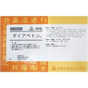 (第2類医薬品)ホノミ漢方薬 ダイアベトン 60包(剤盛堂薬品)(4987474231115)(送料無料!)|drug-pony