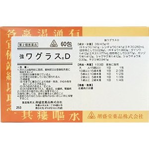 (第2類医薬品)ホノミ漢方薬 強ワグラスD 60包(剤盛堂薬品)(4987474253148)(送料無料!)|drug-pony