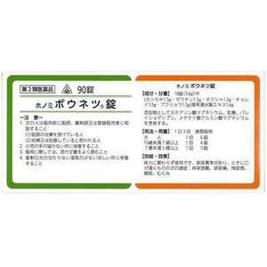 ホノミ漢方薬 ボウネツ錠「猪苓湯」90錠(剤盛堂薬品株式会社)(第2類医薬品)(4987474486010)