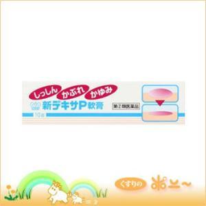【当店はJPS漢方正規会員店です!】<ゆうメール発送!送料無料!>新デキサP軟膏 10g×3個(JPS製薬)(指定第2類医薬品)(4987438031638)
