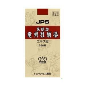 JPS漢方薬-15 柴胡加竜骨牡蠣湯「さいこかりゅうこつぼれいとう」エキス錠 260錠(第2類医薬品)(4987438061567)(asrk)|drug-pony