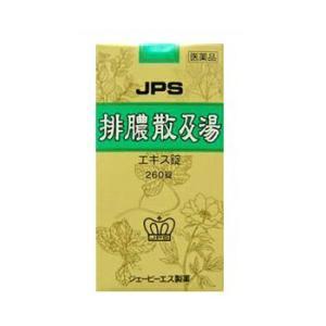 当店はJPS漢方正規会員店です!(送料無料)JPS漢方-36 排膿散及湯「はいのうさんきゅうとう」エキス錠 260錠(第3類医薬品)(4987438063660)(asrk) drug-pony