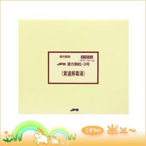 (当店はJPS漢方正規会員店です!)(メール便発送!送料無料!)JPS漢方-3 黄連解毒湯 9包「3日分」(JPS製薬)(第2類医薬品)(4987438070316)|drug-pony