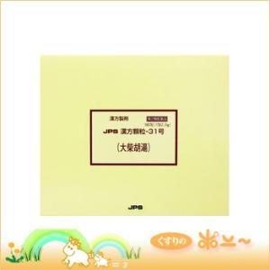 メール便対応可能!JPS漢方-31 大柴胡湯「だいさいことう」9包「3日分」(第2類医薬品)(4987438073119)