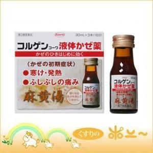 (送料無料!)コルゲンコーワ 液体かぜ薬 30ml×3本×10個(興和)(第2類医薬品)(4987067245208) drug-pony
