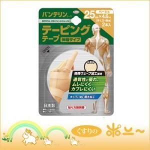 バンテリンコーワテーピング 伸縮タイプ 25mm×4.6m ベージュ 2本入(興和)(4987067...