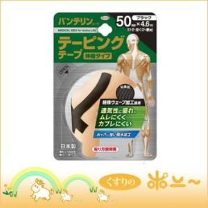 バンテリンコーワテーピング 伸縮タイプ 50mm×4.6m ブラック 1本入(興和)(4987067...