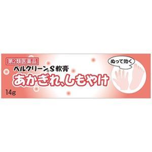 (第2類医薬品)(メール便発送!送料無料!)ベルクリーンS軟膏 14g(クラシエ)(4987045056086)|drug-pony