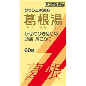 クラシエ 葛根湯エキス錠 60錠(クラシエ薬品)(第2類医薬品)(4987045068126) drug-pony
