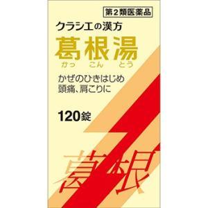 クラシエ 葛根湯エキス錠 120錠(クラシエ薬品)(第2類医薬品)(4987045068133) drug-pony
